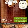 純国産い草ラグ RANX(ランクス)
