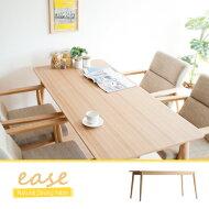 【送料無料】ダイニングテーブルナチュラル北欧シンプルモダン木目ease〔イース〕ダイニングテーブル単体販売