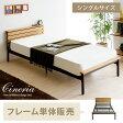 送料無料 ベッド シングル ベッド フレーム ベッド 北欧 ベッド シンプル ベッド シングルベッド ベッド ベッドフレーム ベッド シングルサイズ 木製 ベッド アイアン ベッド Cineraria(サイネリア) フレーム単体販売 ベッドフレームのみの販売となっております
