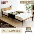 送料無料 ベッド セミダブル フレーム 北欧 シンプル セミダブルベッド ベッドフレーム セミダブルサイズ 木製 アイアン モダン モダンベッド Cineraria(サイネリア) フレーム単体販売 ベッドフレームのみの販売となっております