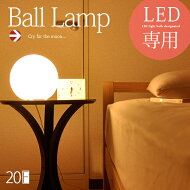 照明、間接照明、スタンドライト、ライト、照明、フロアスタンド、フロアライト、ナイトライト、スタンド照明、シンプルモダン間接照明、BallLamp20〔ボールランプ〕20cm
