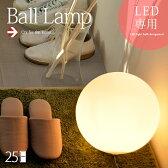 フロアライト スタンドライト 間接照明 おしゃれ 間接照明 寝室 照明 LED 対応 スタンド シンプル モダン 北欧 白 ホワイト ランプ フロアライト Ball Lamp 25〔ボールランプ〕25cm