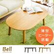 こたつテーブル Bell〔ベル〕 120cm幅