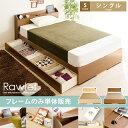 送料無料 ベッド シングル 収納 シングルベッド 収納付き フレーム 収納ベッド 大容量 下 ベッド下収納 木製 北欧 モダン シンプル 収納付きベッド Rawlet(ローレット) フレームのみ販売
