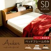 送料無料 ベッド セミダブル 収納 コンセント付き フレーム フロアベッド ローベッド 照明付き 木製 北欧 モダン シンプル フロアタイプベッド Anker〔アンカー〕 フレームのみ販売 セミダブルサイズ