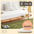 送料無料 ベッド ダブル フレーム ダブルベッド ローベッド フロアベッド 北欧 ナチュラル 木製 かわいい おしゃれ PIATTO〔ピアット〕 ダブルサイズ ベッドフレームのみの販売となっております