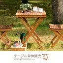 送料無料 ガーデン テーブル エクステリア カフェ風 テラス バルコニー シンプル 天然木材 レジャ
