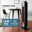 多機能 TOWER FAN(タワーファン)