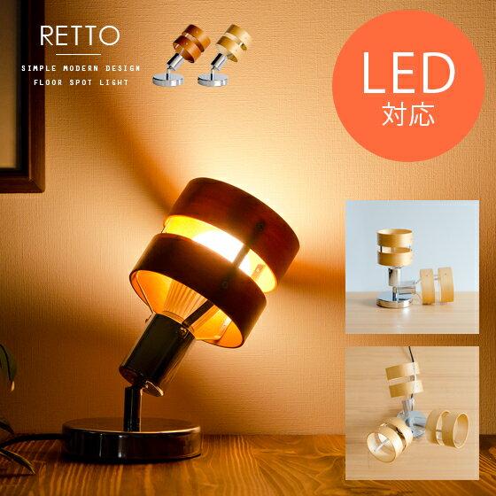 スタンドライト LED 対応 照明 テーブル 間接照明 ライト 北欧 インテリア フロアス…...:air-rhizome:10009774