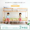 2段ベッド ベッド 木製 シングル 北欧 シングルベッド すのこベッド 檜 ひのき フレーム 木製ベッド 無垢材