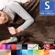mofua〔モフア〕 プレミアムマイクロファイバー毛布