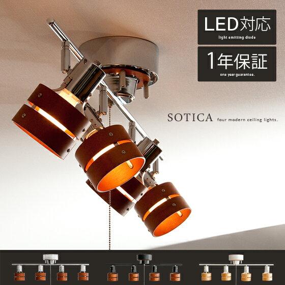 シーリングライト スポットライト LED 電球対応 天井照明 間接照明 照明 おしゃれ 北…...:air-rhizome:10009198