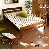 ベッド 送料無料 ベッド セミダブル ベッド フレーム ベッド すのこ ベッド 木製 ベッド セミダブルベッド すのこベッド 北欧 ベッド シンプル ベッド おしゃれ ベッド フレームのみ ベッド 木製すのこベッド Arielle〔アリエル〕 セミダブル マットレス無し