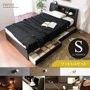 ベッド シングル ベッド 収納 シングルベッド 収納付き ベッド 収納 付き 収納ベッド シングル マットレス付き マットレスセット 大容量 収納 下 ベッド下 木製 北欧 モダン シンプル ブラック