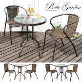 ガーデン テーブル セット ガーデンテーブル 3点セット ラタン ガーデンチェア ガーデンテーブルセット ガラステーブル ベランダ おしゃれ 人気 送料無料 BOOT GARDEN〔ボットガーデン〕 テーブル・チェア3点セット ブラウン ナチュラル