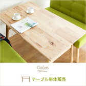 ダイニングテーブル 北欧 木製 ダイニング テーブル 食卓 かわいい おしゃれ シンプル ナチュラル モダン ダイニングテーブル 低め 無垢 木目 送料無料 ナチュラルダイニング calm(カーム)テーブル 単体販売