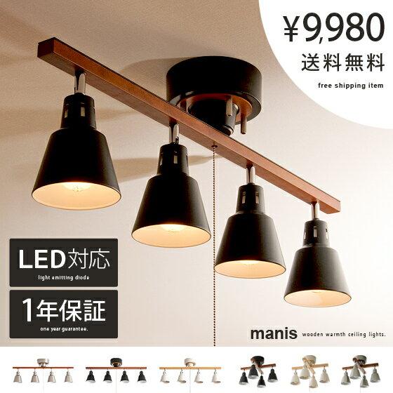 シーリングライト おしゃれ 照明 間接照明 北欧 ペンダントライト LED 対応 かわいい…...:air-rhizome:10009775