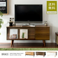 【送料無料】テレビ台、テレビボード、テレビラック、リビングボード、木製テレビ台BRACE〔ブレス〕ダークブラウン