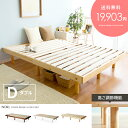 ベッド 送料無料 ベッド ダブル ベッド フレーム ベッド すのこ ベッド 木製 ベッド ダブルベッド ベッド すのこベッド ベッド 北欧 ベッド おしゃれ ベッド フレームのみ ナチュラル すのこベ
