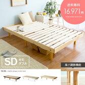 ベッド 送料無料 ベッド セミダブル ベッド フレーム ベッド すのこ ベッド 木製 ベッド セミダブルベッド ベッド すのこベッド ベッド 北欧 ベッド おしゃれ ベッド フレームのみ ナチュラル すのこベッド NORL〔ノール〕セミダブルサイズ マットレス無し
