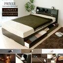 ベッド シングル 収納 シングルベッド 収納付き 収納ベッド マットレス付き マットレスセット 大容量 収納 下 ベッド下 木製 北欧 モダン シンプル ブラック 黒 ホワイト 白 PRIVEE〔プリヴェ〕シングルサイズ マットレス付セット