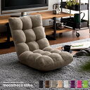 座椅子 リクライニング コンパクト 椅子 イス フロア チェアー 座イス チェア モダン