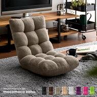 【送料無料】座椅子、布地、座イス、モコモコ座イスMARCO〔マルコ〕ブラウン、パープル、アイボリー、ブラック、ピンク、グリーン【smtb-k】