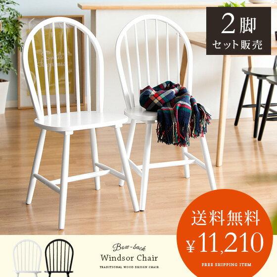 ダイニングチェア 2脚セット おしゃれ 椅子 チェア 北欧 ミッドセンチュリー レトロ モダン シンプル 送料無料 イス 木製 ウッド ダイニングチェアー Windsor Chair〔ウィンザーチェア〕 ボウバック型 チェア2脚セット販売