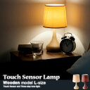 テーブルランプ 照明 テーブル 間接照明 ライト タッチセンサー インテリア スタンドライト スタンド照明 フロアライト デスクライト 木調タッチセンサーランプ L