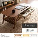 ローテーブル リビングテーブル テーブル カフェ 木製 引き...