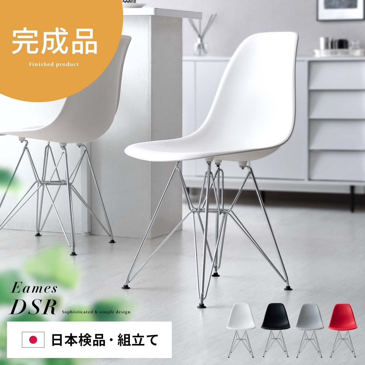 完成品 ダイニングチェア イームズチェア 椅子 イス イームズ チェア リプロダクト デス…...:air-rhizome:10000573