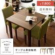 送料無料 ダイニングテーブル 75cm幅 木製 ウォールナット テーブル 食卓テーブル 北欧 ミッドセンチュリー おしゃれ 2人掛け 食卓 ダイニング ウッドダイニング WEST(ウエスト)75cm幅テーブル単体