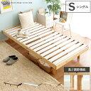 ベッド シングル ベッドフレーム シングルベッド すのこ ヘッドレス 木製 すのこベッド 北欧 おしゃれ 高さ調整 コンパクト梱包 コンビニ後払い ローベッド フレームのみ ナチュラル すのこベッド NORL〔ノール〕シングルサイズ マットレス無し