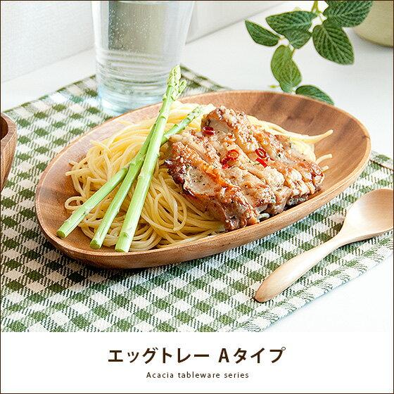 アカシア食器 木製 プレート 食器 木製食器 皿 大皿 楕円皿 カフェ風 ウッド おしゃれ…...:air-rhizome:10003791