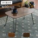 折りたたみ テーブル ローテーブル ミニテーブル ちゃぶ台 リビングテーブル コーヒー