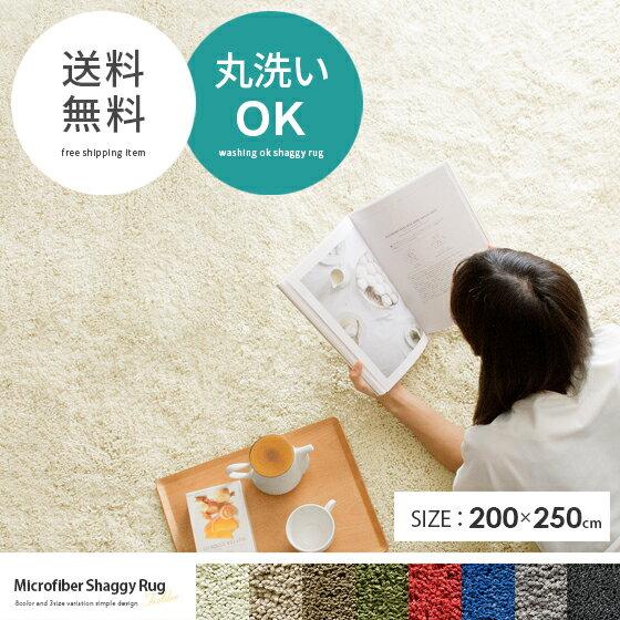 ラグ マット 洗える ラグマット シャギーラグ カーペット 北欧 200×250 グリーン…...:air-rhizome:10000419