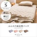 敷きパッド シングル 夏 夏用 ベッドパ