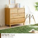 チェスト タンス 北欧 ナチュラル 木製 おしゃれ 3段 箪笥 完成品 たんす チェスト収納 衣類収納 幅75 たんす ロー 収納 家具 日本製