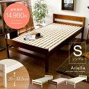 ベッド シングル すのこ シングルベッド ベッドフレーム 木製 北欧 すのこベッド フレーム レトロ シンプル おしゃれ ナチュラル ベッド フレームのみ 高さ調整 コンビニ後払い 木製すのこベッド Arielle〔アリエル〕 シングル マットレス無し