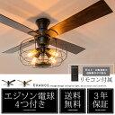 シーリングファン リモコン付 オシャレ シーリングライト シーリングファンライト LED