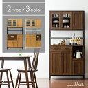 食器棚 キッチンラック カップボード 収納 キッチンボード 高収納 レンジ台 収納棚 収