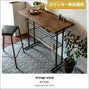カウンターテーブル 収納 ハイテーブル バーテーブル バーカウンター 木製 テーブル