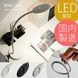 LEDライト NOEL〔ノエル〕 ベースタイプ