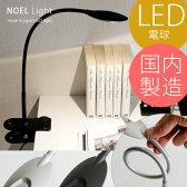 送料無料 デスクライト LED 卓上ライト デスクスタンド スタンドライト デスク照明 省エネ 卓上照明 LEDライト NOEL〔ノエル〕 クリップタイプ ブラック シルバー 【setsuden_led】