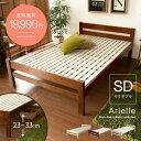 ベッド セミダブル すのこ ベッドフレーム すのこベッド 木製 セミダブルベッド 北欧 シンプル おしゃれ ベット フレームのみ 高さ調整 木製すのこベッド Arielle〔アリエル〕 セミダブル マットレス無し