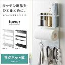 キッチンペーパーホルダー マグネット TOWER 冷蔵庫 ラップ収納 タオルハンガー フッ