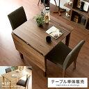 ダイニングテーブル 伸縮 北欧 おしゃれ 木製 テーブル 食...