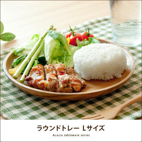 アカシア 食器 おしゃれ かわいい 木製 プレート トレイ トレー カフェ 北欧 皿 大皿…...:air-rhizome:10003790