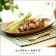 ショッピング食器 アカシア食器 木製食器 ウッド 食器 ボウル トレー アカシア エッグ型トレー A