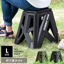 踏み台 折りたたみ おしゃれ 脚立 軽量 スツール イス 椅子 西海岸 ミリタリー 屋内 屋外 洗車 アウトドア キャンプ 耐荷重100kg BCL フォーダブルチェア Lサイズ